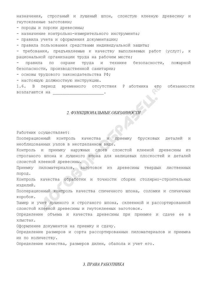 Должностная инструкция контролера деревообрабатывающего производства 3-го разряда. Страница 2