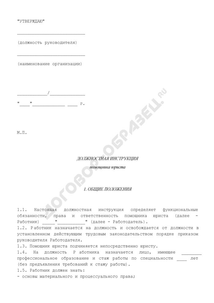 Должностная инструкция помощника юриста. Страница 1