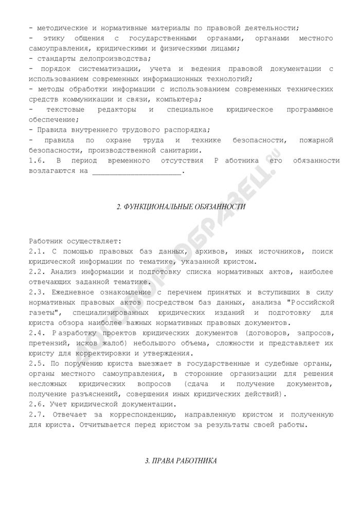 Должностная инструкция помощника юриста. Страница 2