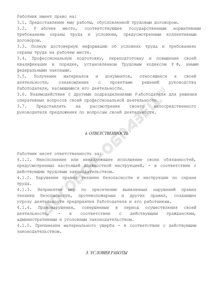 Должностная инструкция помощника юриста. Страница 3