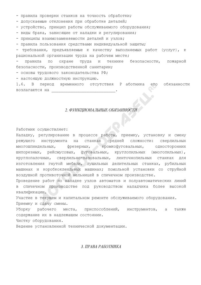 Должностная инструкция наладчика деревообрабатывающего оборудования 4-го разряда. Страница 2
