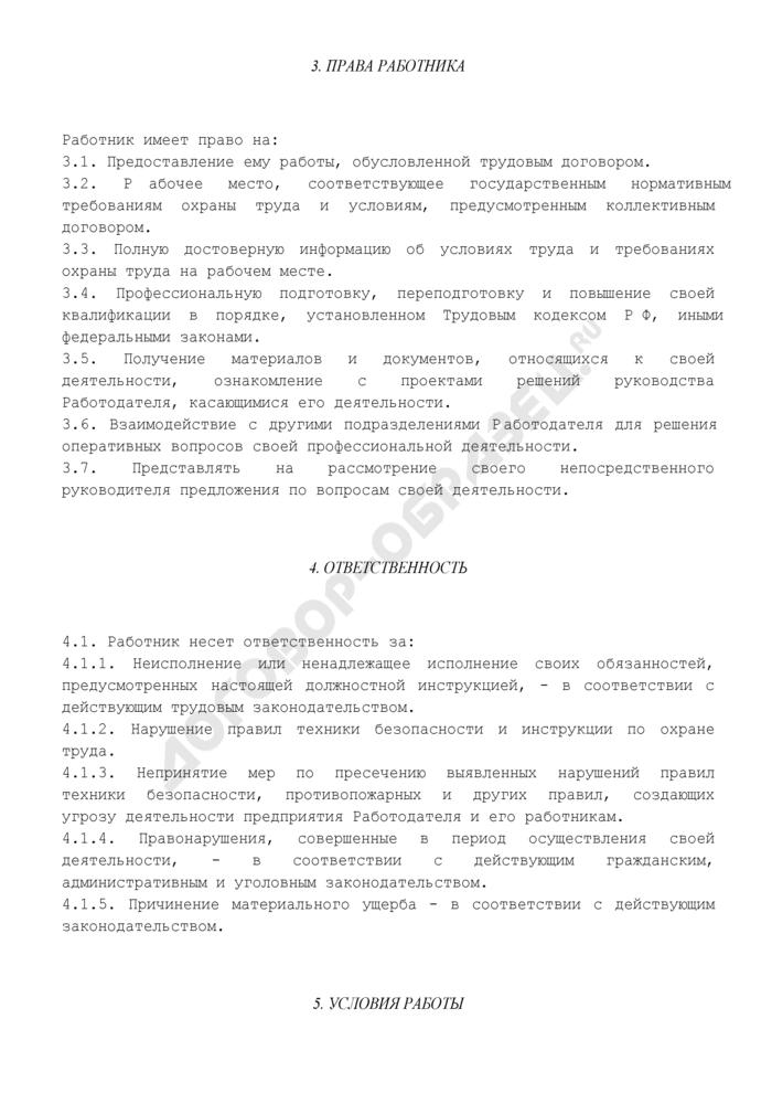 Должностная Инструкция Электромонтажника-Наладчика 4 Разряда