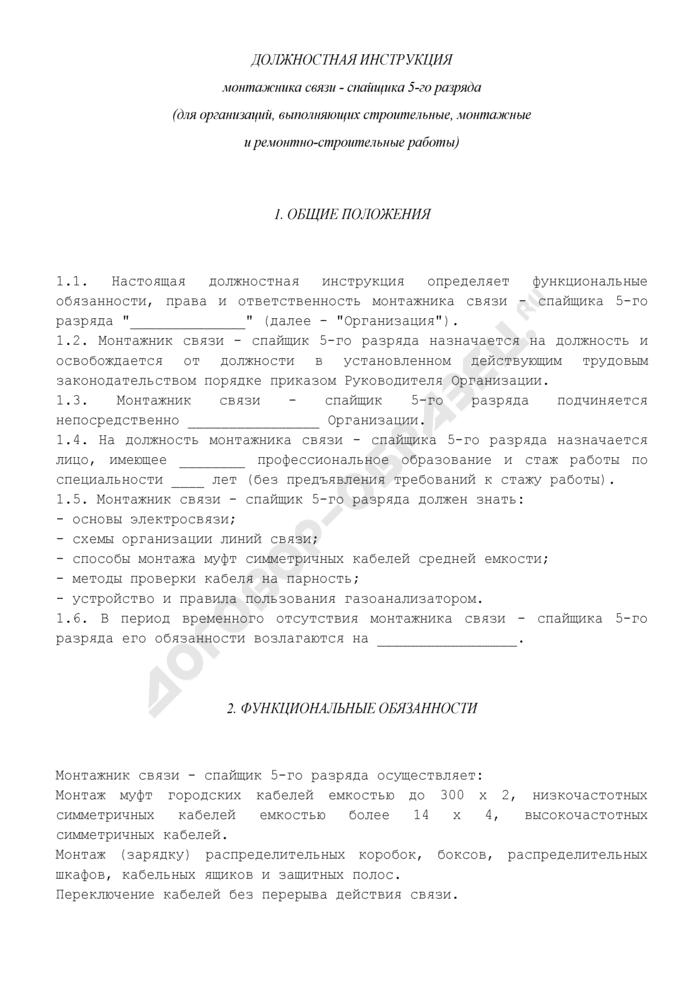 Должностная инструкция монтажника связи - спайщика 5-го разряда (для организаций, выполняющих строительные, монтажные и ремонтно-строительные работы). Страница 1