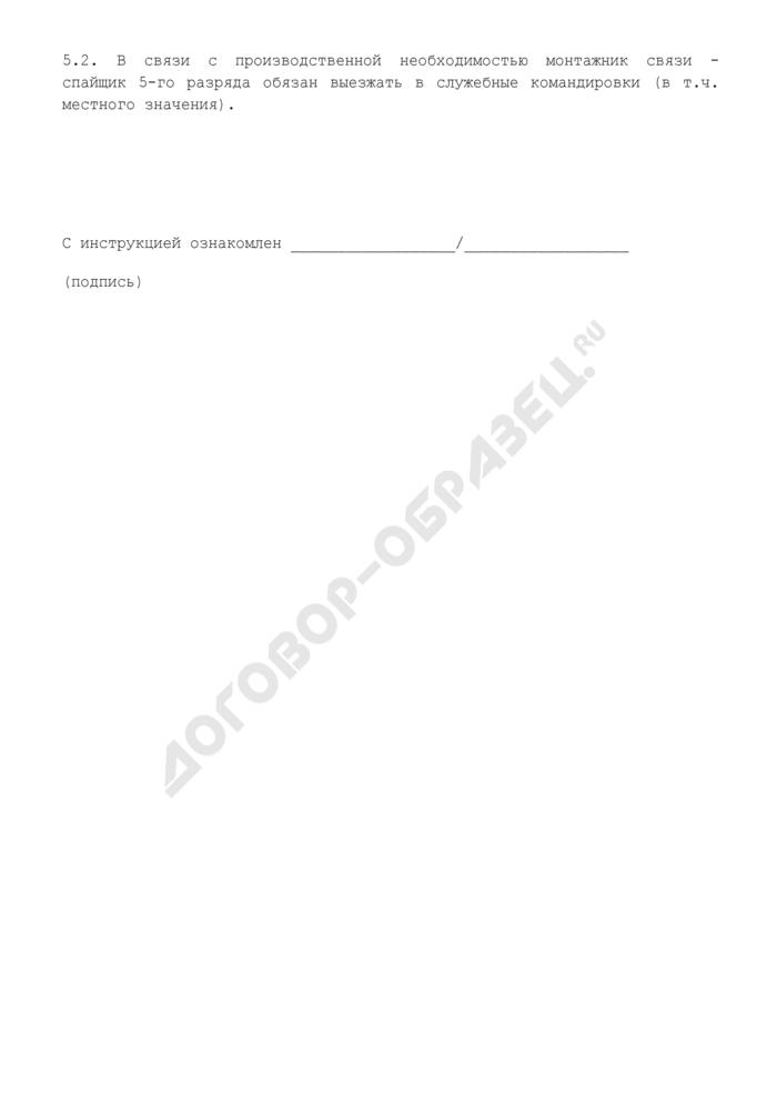 Должностная инструкция монтажника связи - спайщика 5-го разряда (для организаций, выполняющих строительные, монтажные и ремонтно-строительные работы). Страница 3