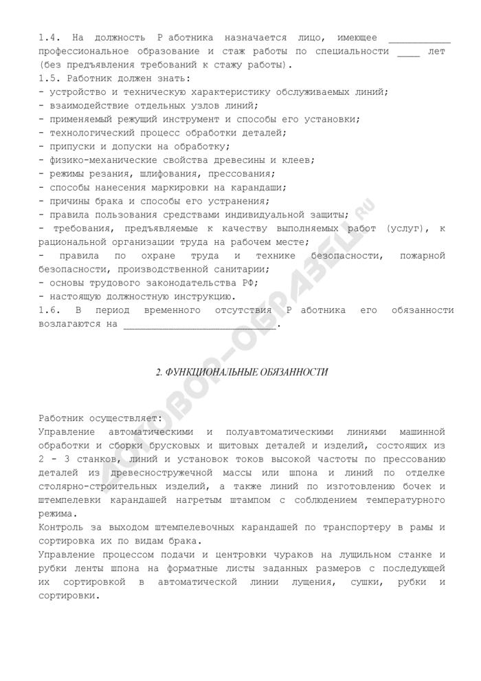 Должностная инструкция оператора на автоматических и полуавтоматических линиях в деревообработке 4-го разряда. Страница 2