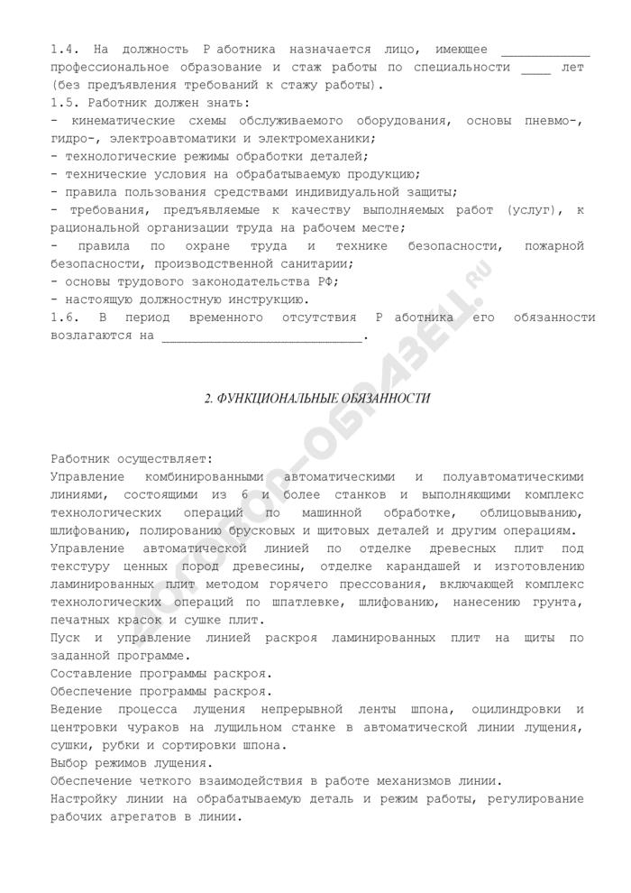 Должностная инструкция оператора на автоматических и полуавтоматических линиях в деревообработке 6-го разряда. Страница 2