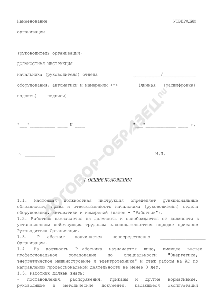Должностная инструкция начальника (руководителя) отдела оборудования, автоматики и измерений. Страница 1