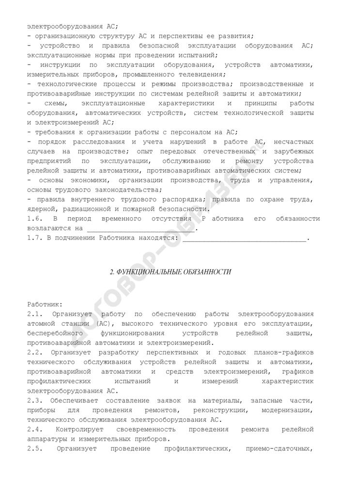 Должностная инструкция начальника (руководителя) отдела оборудования, автоматики и измерений. Страница 2