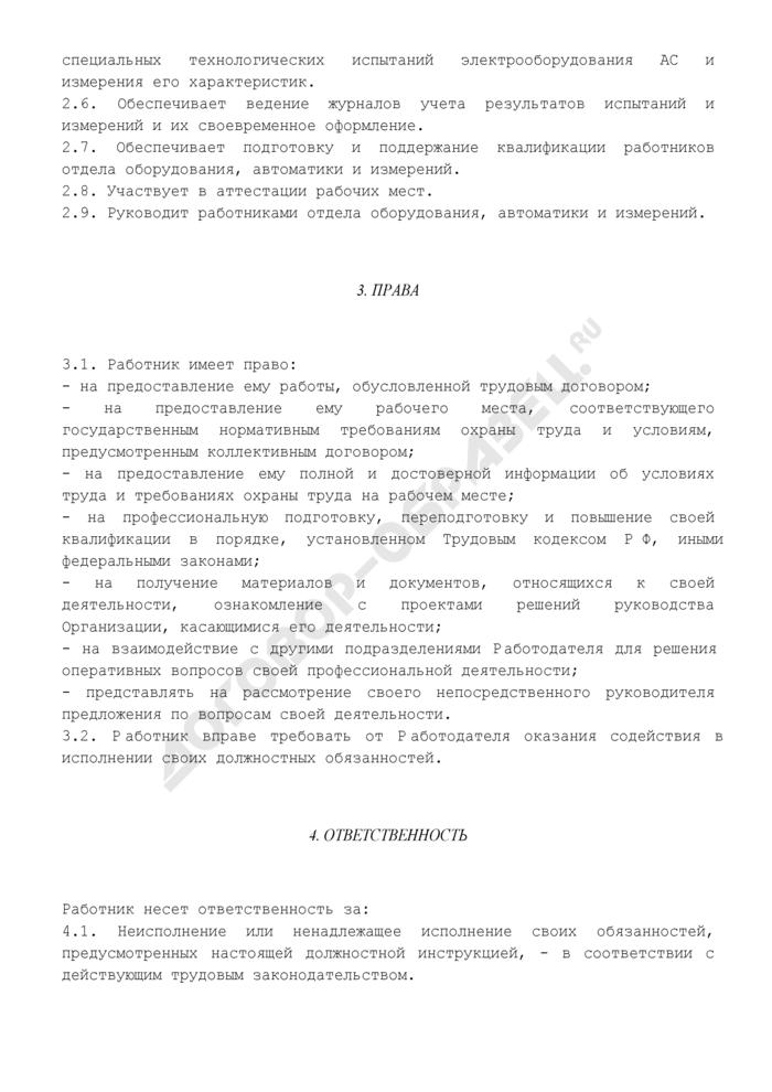 Должностная инструкция начальника (руководителя) отдела оборудования, автоматики и измерений. Страница 3