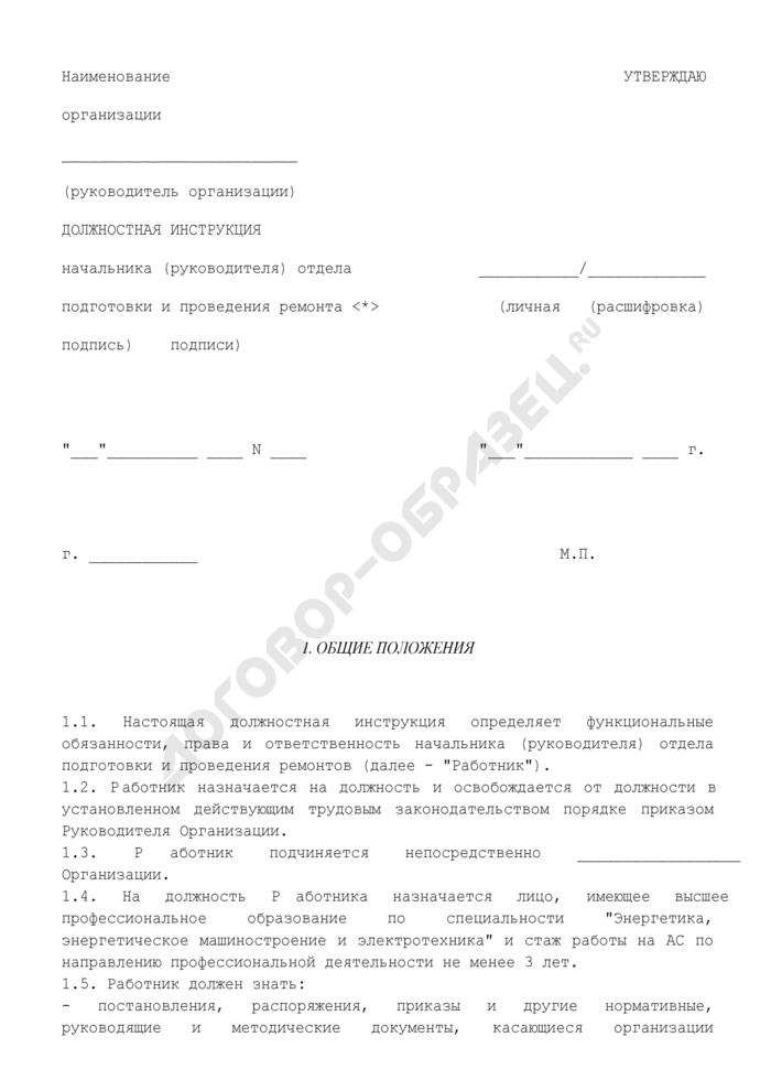 Должностная инструкция начальника (руководителя) отдела подготовки и проведения ремонта. Страница 1
