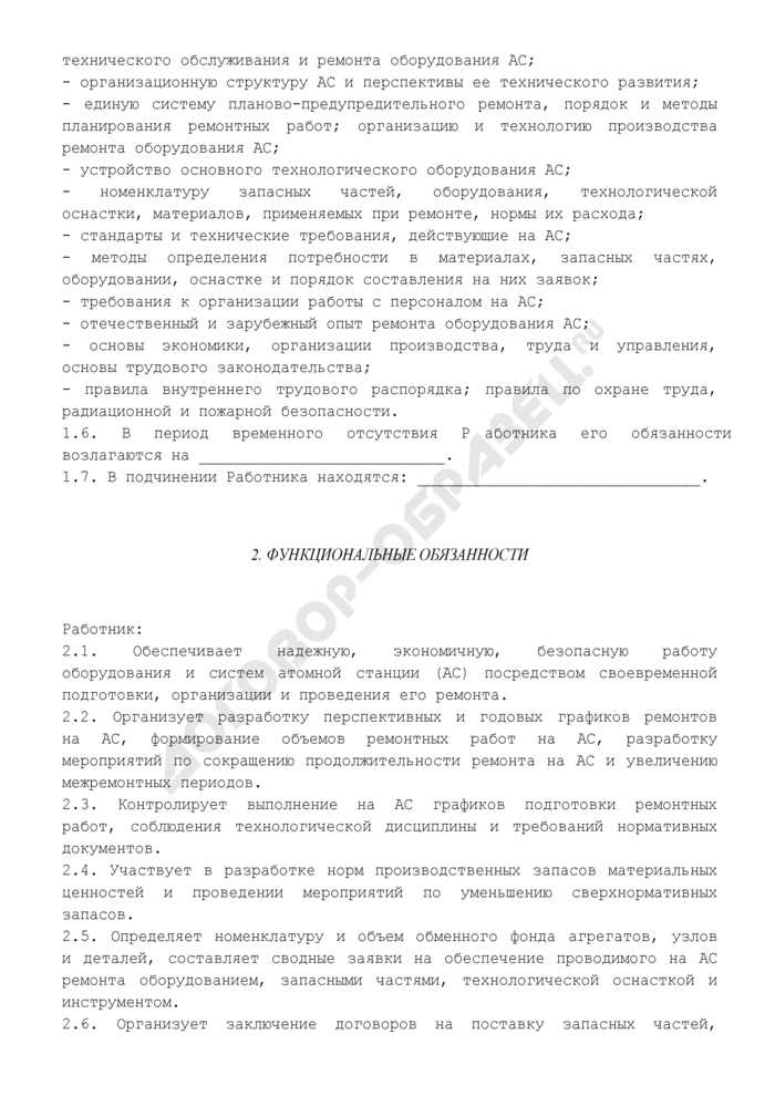 Должностная инструкция начальника (руководителя) отдела подготовки и проведения ремонта. Страница 2