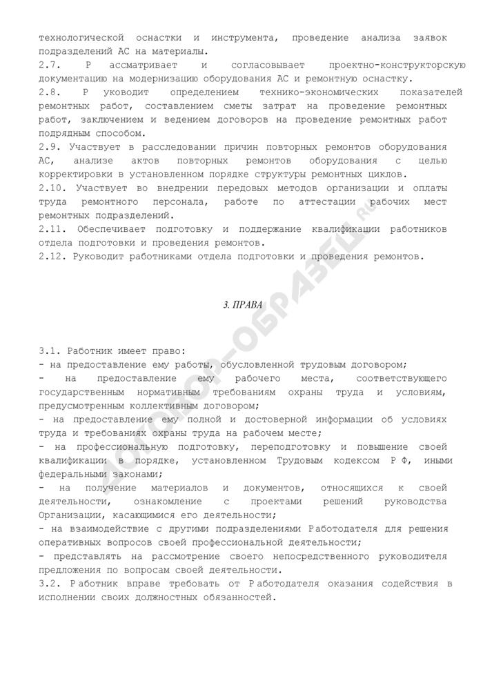 Должностная инструкция начальника (руководителя) отдела подготовки и проведения ремонта. Страница 3