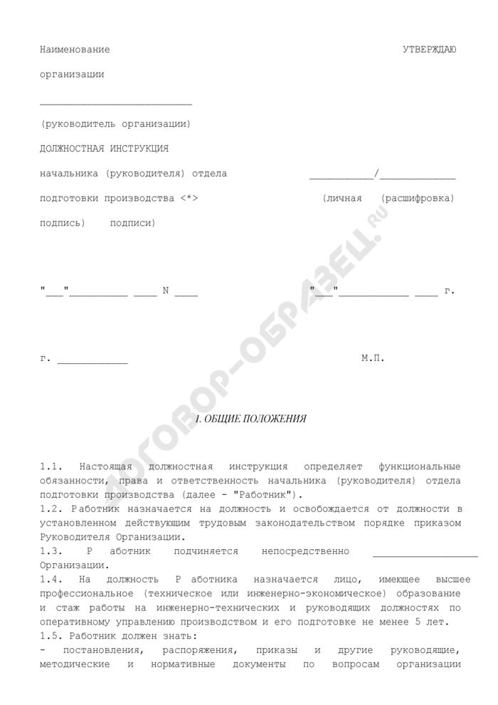 Должностная инструкция начальника (руководителя) отдела подготовки производства. Страница 1