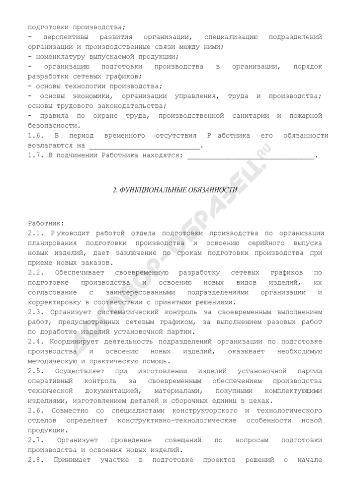 Должностная инструкция начальника (руководителя) отдела подготовки производства. Страница 2