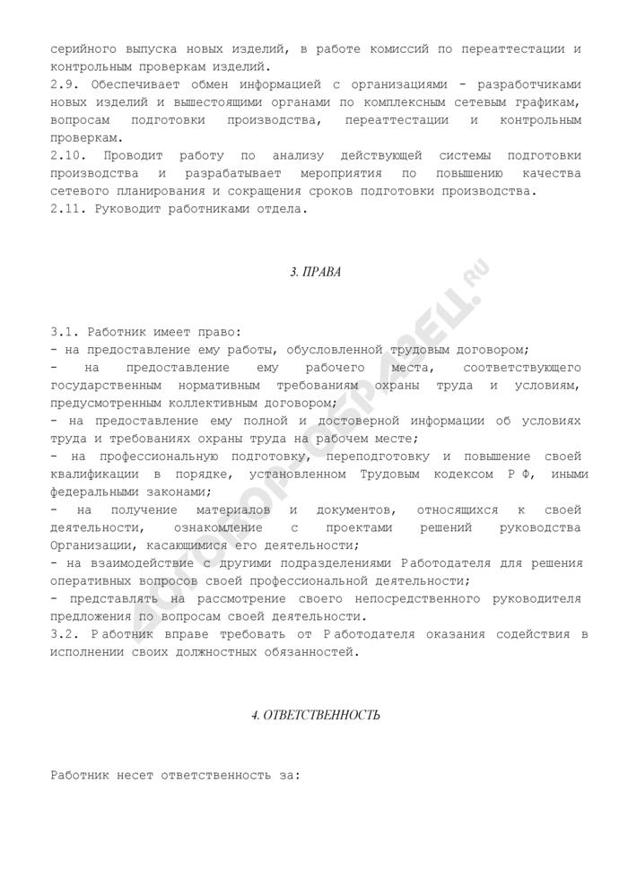 Должностная инструкция начальника (руководителя) отдела подготовки производства. Страница 3