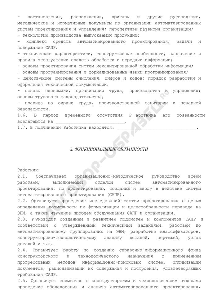 Должностная инструкция начальника (руководителя) отдела системы автоматизированного проектирования. Страница 2