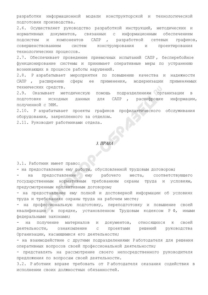 Должностная инструкция начальника (руководителя) отдела системы автоматизированного проектирования. Страница 3