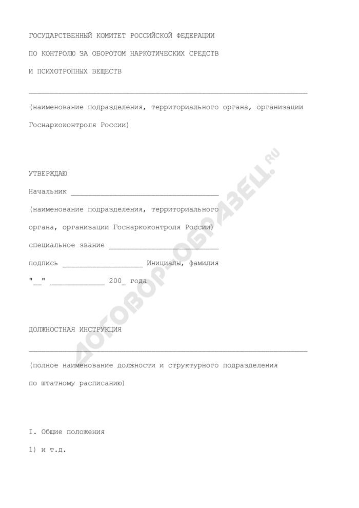 Должностная инструкция сотрудника органа Госнаркоконтроля России. Страница 1