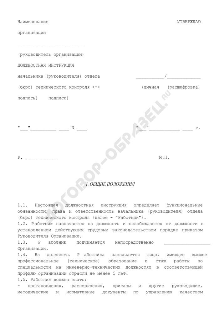 Должностная инструкция начальника (руководителя) отдела (бюро) технического контроля. Страница 1