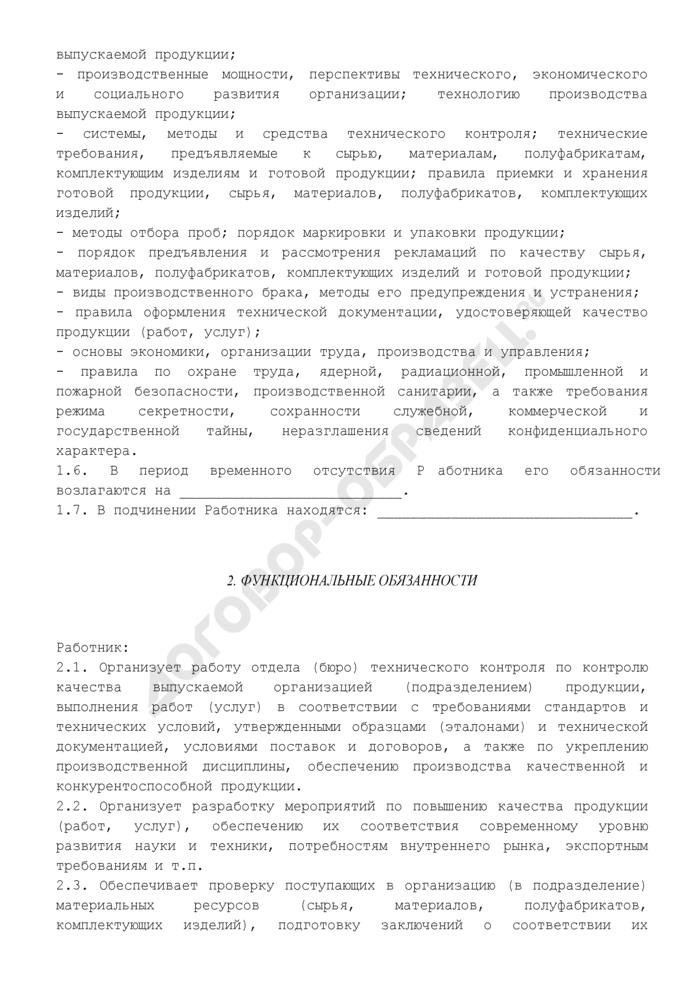 Должностная инструкция начальника (руководителя) отдела (бюро) технического контроля. Страница 2
