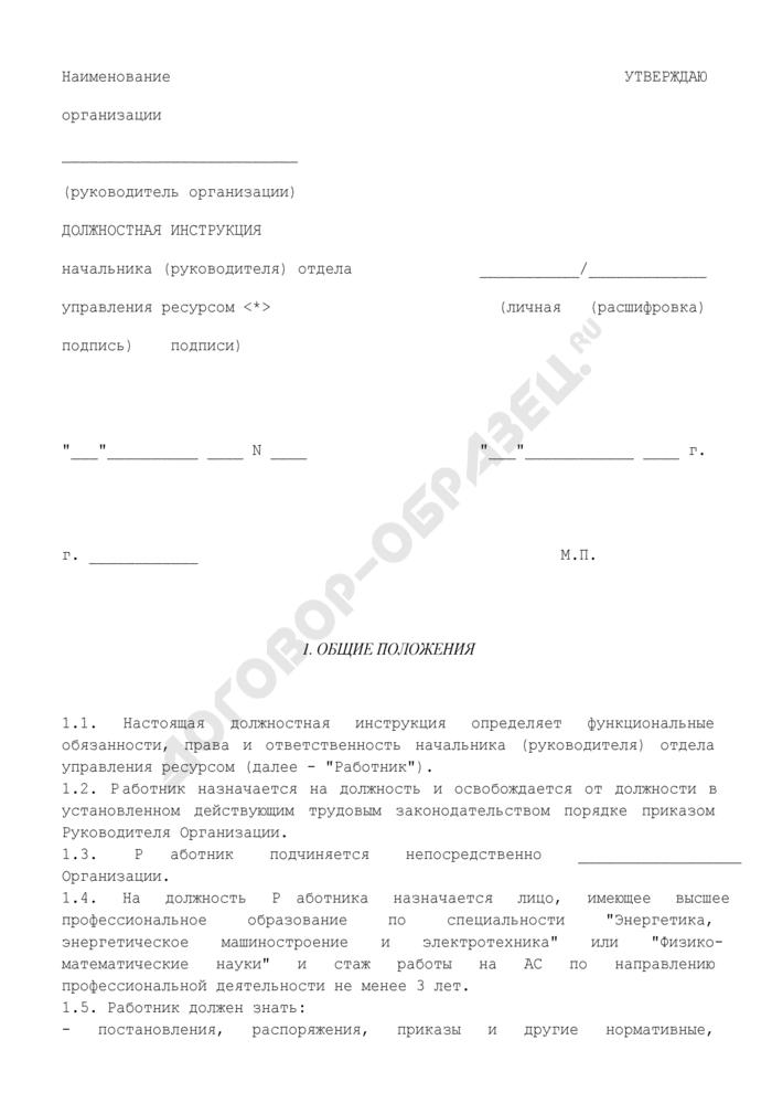 Должностная инструкция начальника (руководителя) отдела управления ресурсом. Страница 1