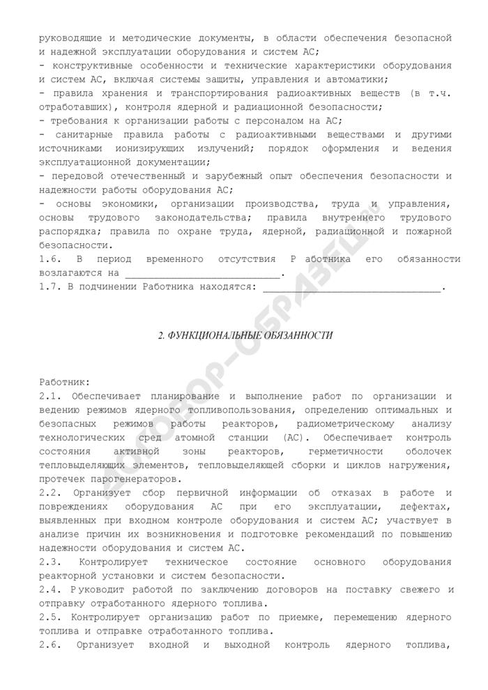 Должностная инструкция начальника (руководителя) отдела управления ресурсом. Страница 2