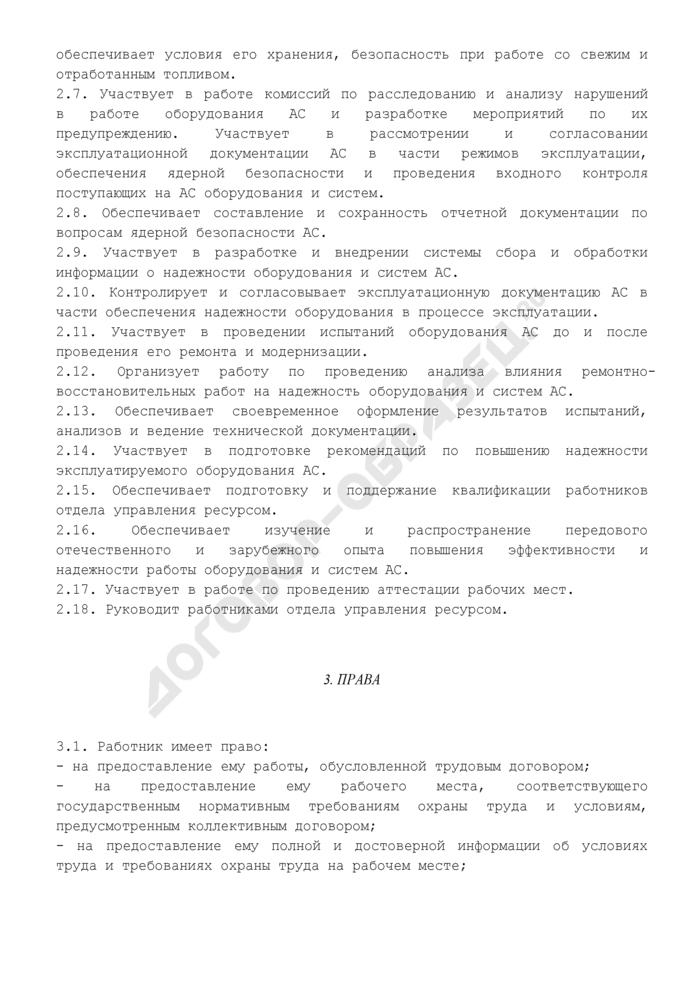 Должностная инструкция начальника (руководителя) отдела управления ресурсом. Страница 3