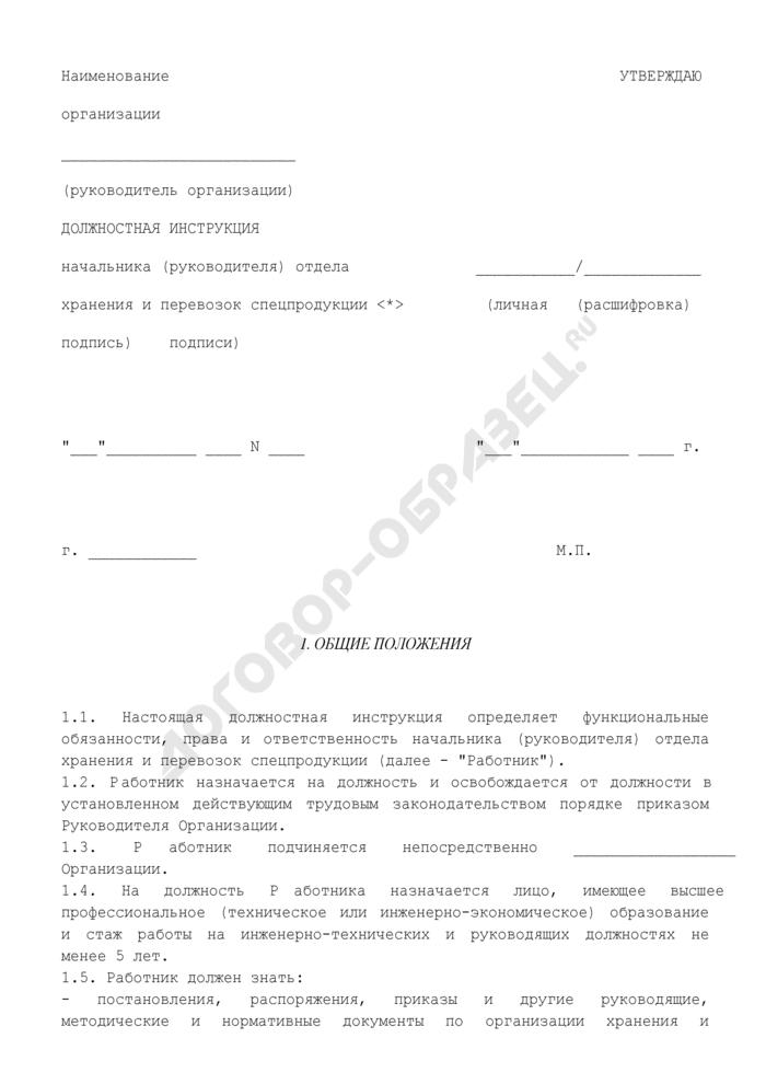 Должностная инструкция начальника (руководителя) отдела хранения и перевозок спецпродукции. Страница 1