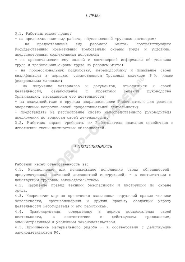 Должностная инструкция начальника (руководителя) отдела хранения и перевозок спецпродукции. Страница 3
