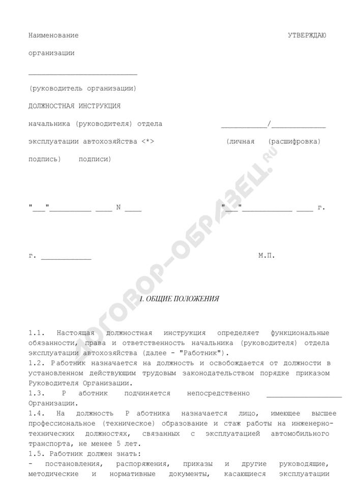 Должностная инструкция начальника (руководителя) отдела эксплуатации автохозяйства. Страница 1