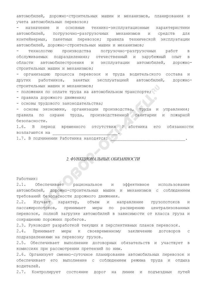 Должностная инструкция начальника (руководителя) отдела эксплуатации автохозяйства. Страница 2
