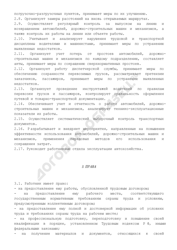 Должностная инструкция начальника (руководителя) отдела эксплуатации автохозяйства. Страница 3
