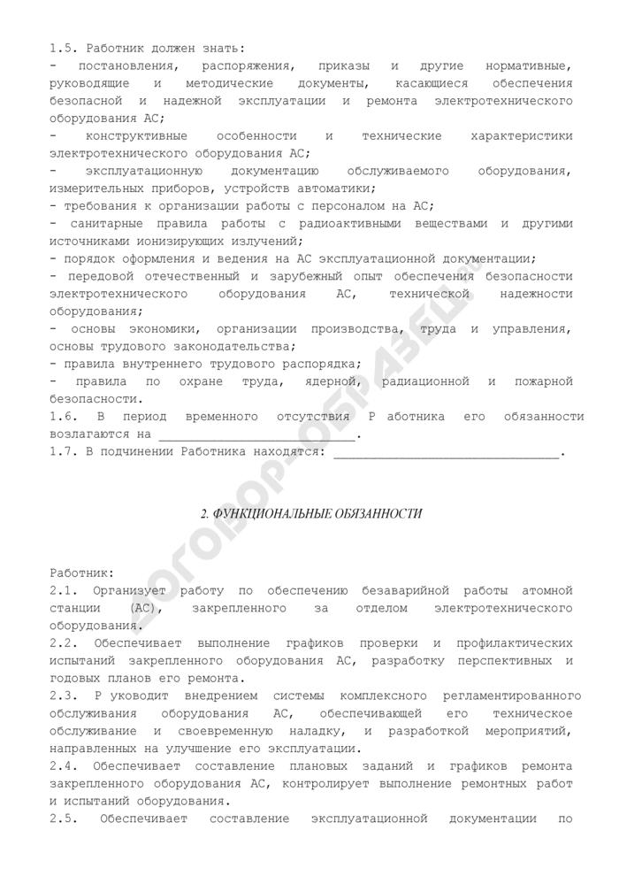 Должностная инструкция начальника (руководителя) отдела электротехнического оборудования. Страница 2