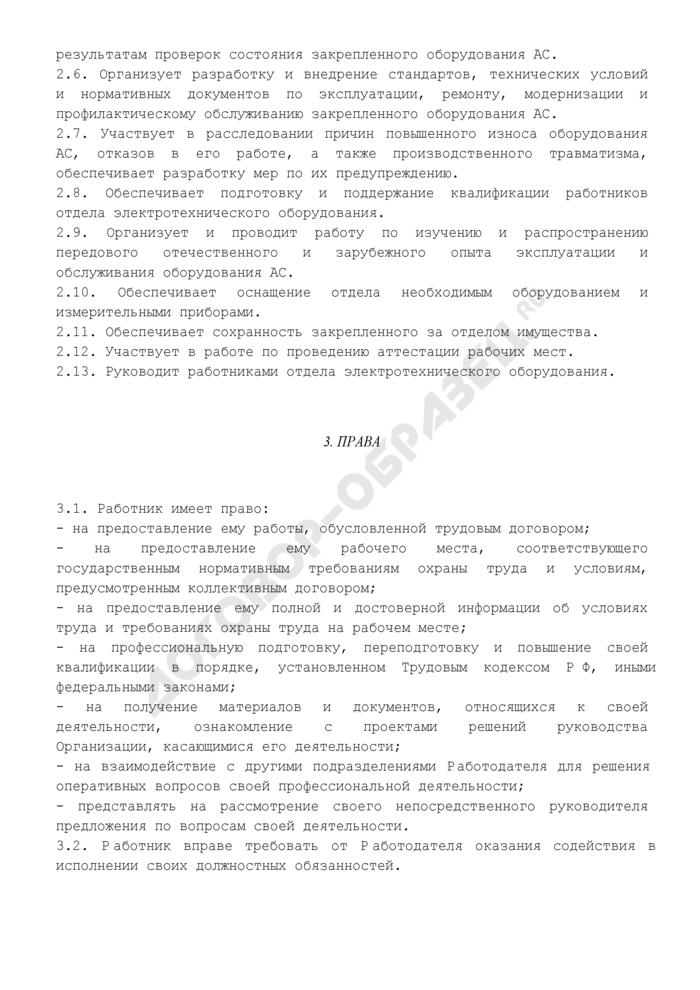 Должностная инструкция начальника (руководителя) отдела электротехнического оборудования. Страница 3