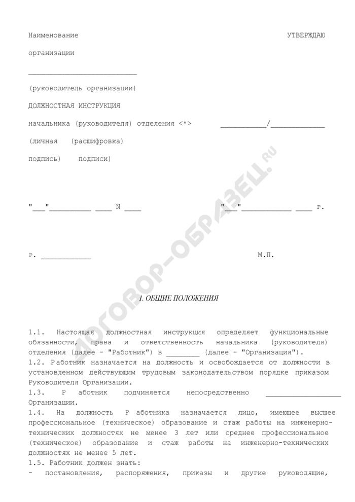 Должностная инструкция начальника (руководителя) отделения. Страница 1