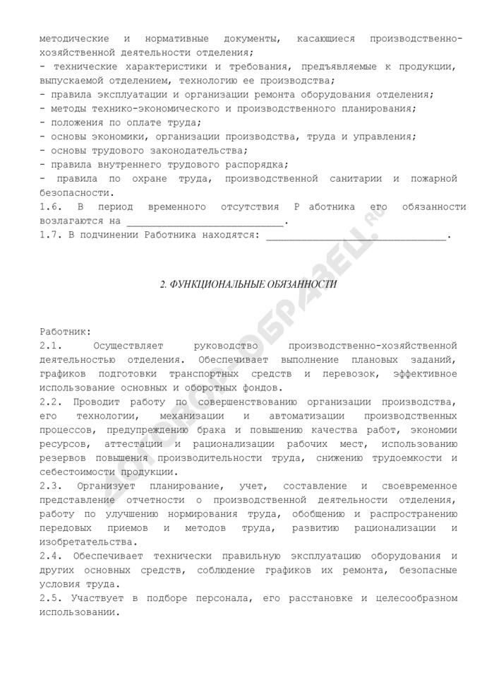 Должностная инструкция начальника (руководителя) отделения. Страница 2