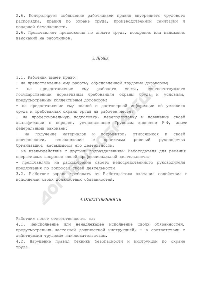 Должностная инструкция начальника (руководителя) отделения. Страница 3