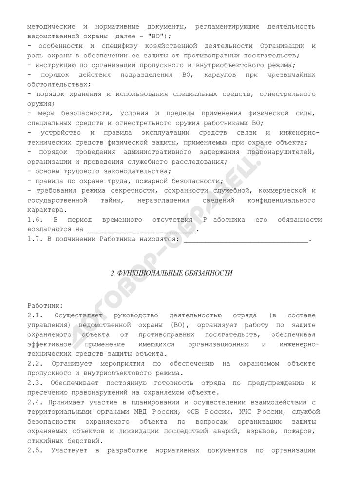 Должностная инструкция начальника (руководителя) отряда (в составе управления) ведомственной охраны. Страница 2