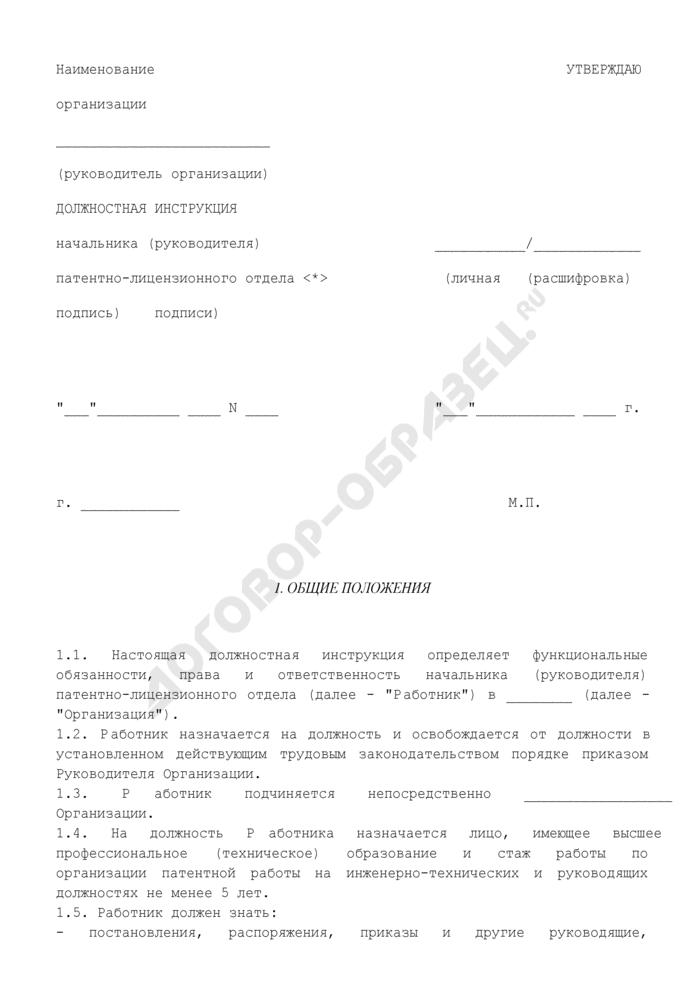 Должностная инструкция начальника (руководителя) патентно-лицензионного отдела. Страница 1