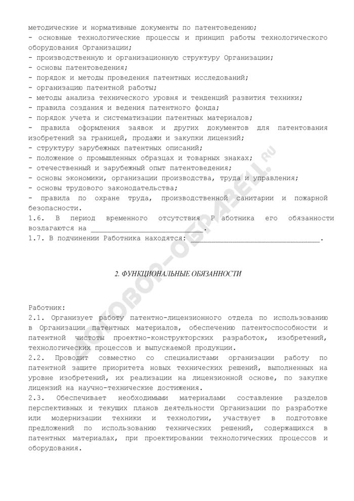 Должностная инструкция начальника (руководителя) патентно-лицензионного отдела. Страница 2