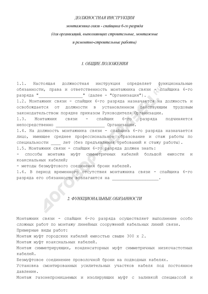 Должностная инструкция монтажника связи - спайщика 6-го разряда (для организаций, выполняющих строительные, монтажные и ремонтно-строительные работы). Страница 1