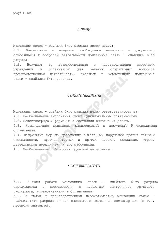 Должностная инструкция монтажника связи - спайщика 6-го разряда (для организаций, выполняющих строительные, монтажные и ремонтно-строительные работы). Страница 2
