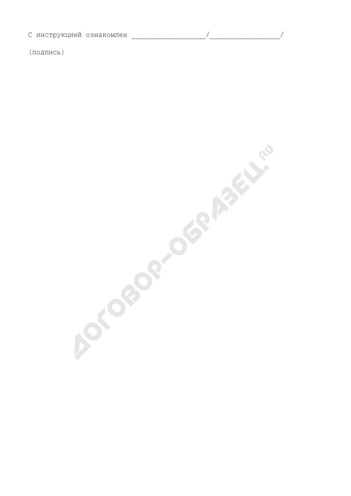 Должностная инструкция монтажника связи - спайщика 6-го разряда (для организаций, выполняющих строительные, монтажные и ремонтно-строительные работы). Страница 3
