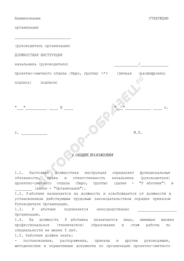 Должностная инструкция начальника (руководителя) проектно-сметного отдела (бюро, группы). Страница 1