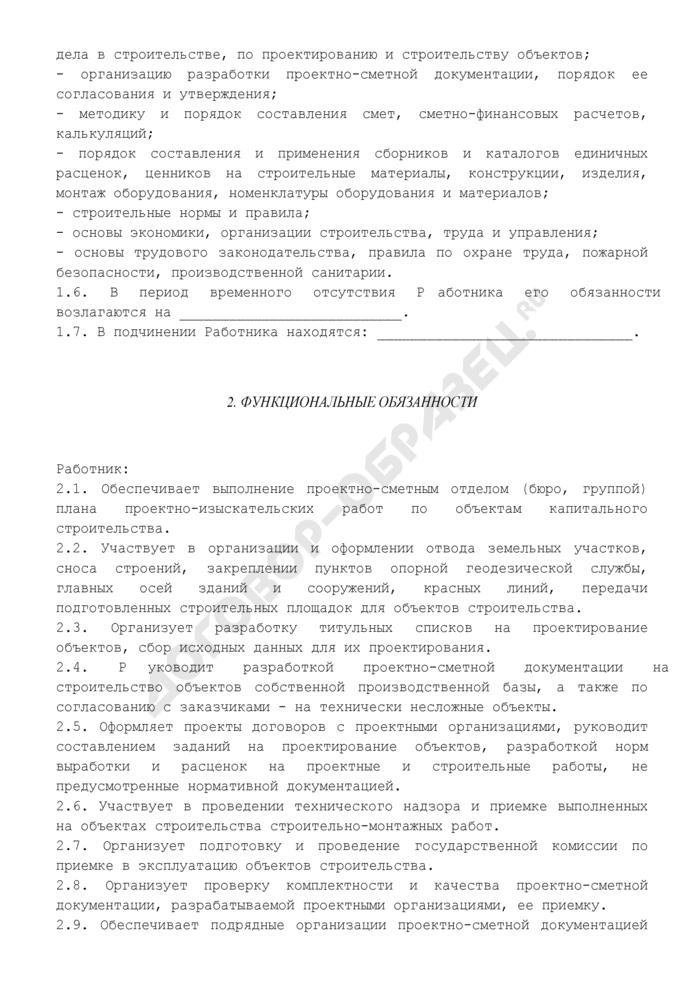 Должностная инструкция начальника (руководителя) проектно-сметного отдела (бюро, группы). Страница 2
