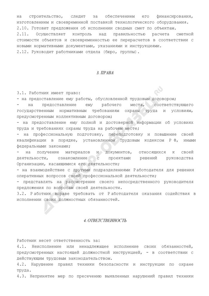 Должностная инструкция начальника (руководителя) проектно-сметного отдела (бюро, группы). Страница 3
