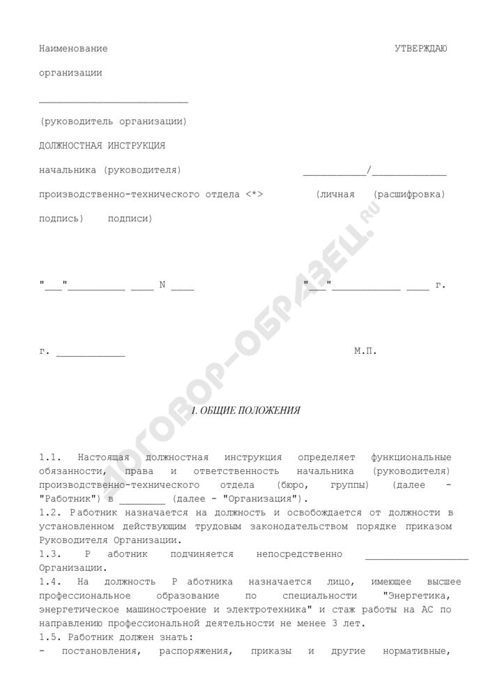Должностная инструкция начальника (руководителя) производственно-технического отдела. Страница 1