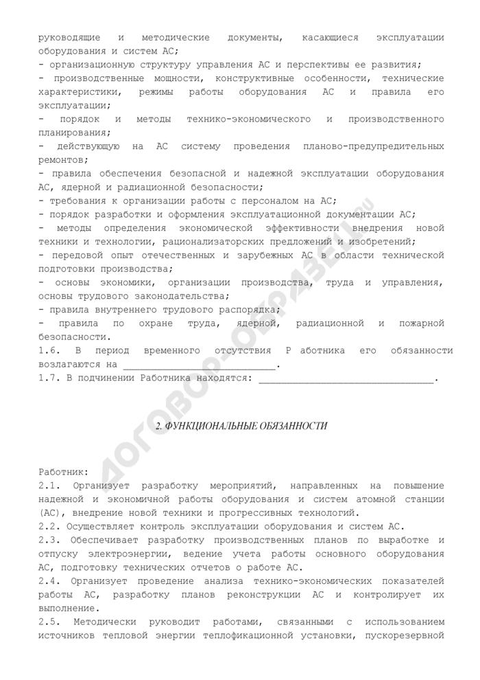 Должностная инструкция начальника (руководителя) производственно-технического отдела. Страница 2