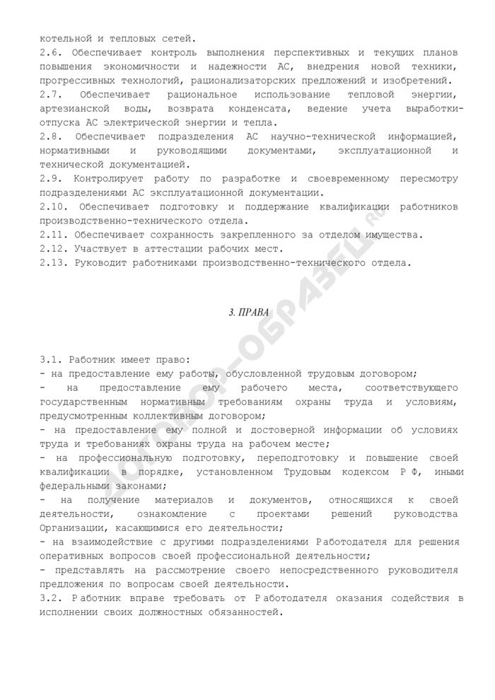 Должностная инструкция начальника (руководителя) производственно-технического отдела. Страница 3