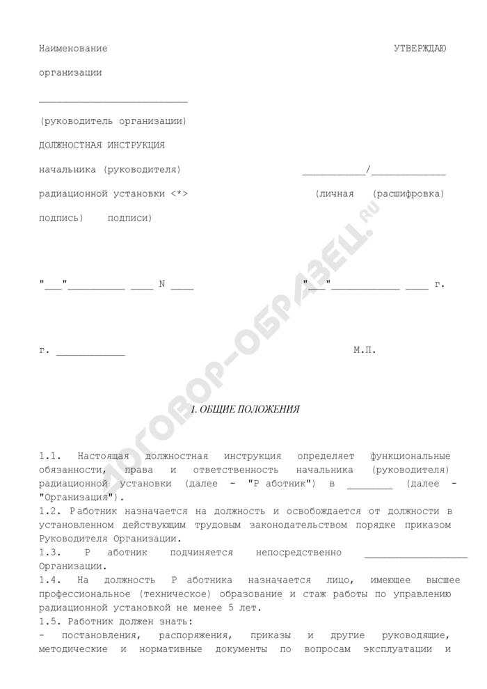 Должностная инструкция начальника (руководителя) радиационной установки. Страница 1